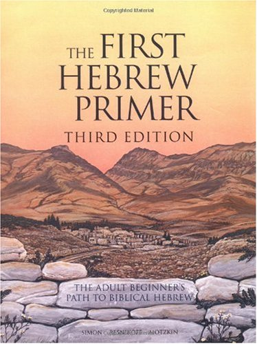 First Hebrew Primer The Adult Beginner's Path to Biblical Hebrew 3rd 1992 (Revised) edition cover