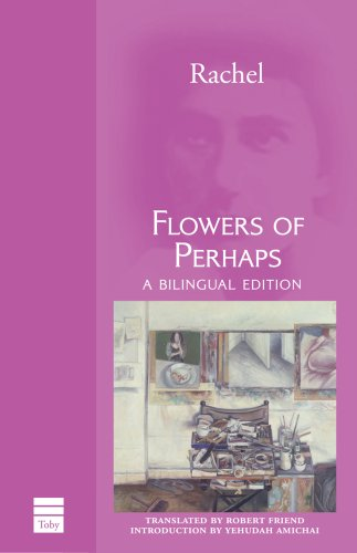 Flowers of Perhaps  2008 (Special) edition cover