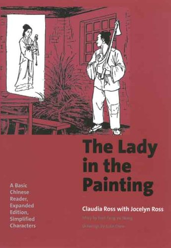 Lady in the Painting A Basic Chinese Reader  2007 edition cover