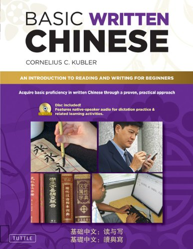 Basic Written Chinese An Introduction to Reading and Writing for Beginners  2011 (Revised) edition cover