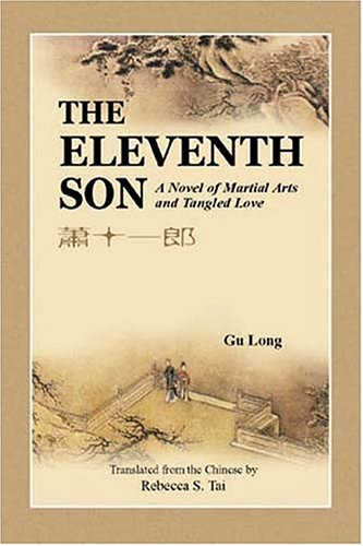 Eleventh Son A Novel of Martial Arts and Tangled Love  2004 9781931907163 Front Cover