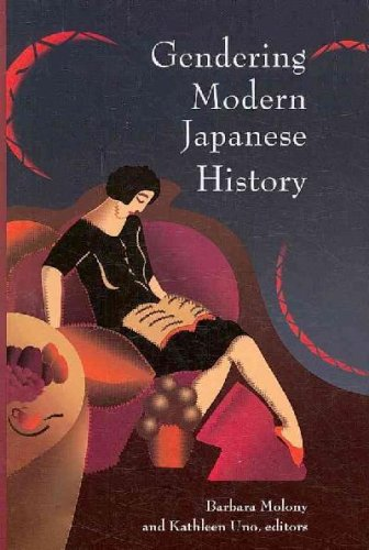 Gendering Modern Japanese History   2005 edition cover