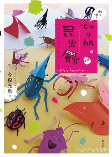 Everybody Kirigami!   2014 9781939130174 Front Cover