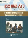Introduction to Standard Chinese Pinyin System (textbook, Workbook and MP3) N/A edition cover