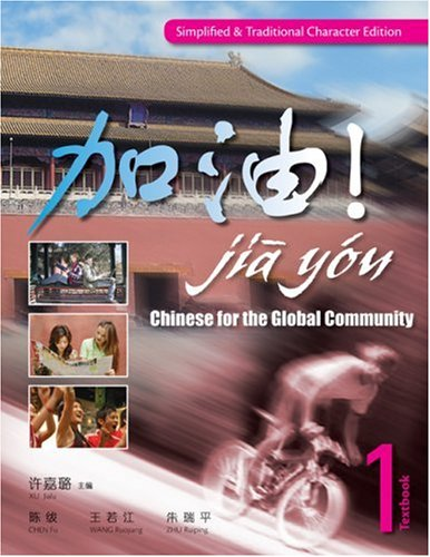 Jia You! Chinese for the Global Community, Volume 1 (with Audio CDs) (Simplified and Traditional Character Edition)  2008 edition cover