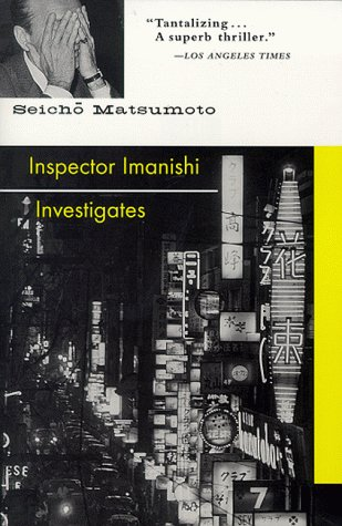 Inspector Imanishi Investigates   1999 9781569470190 Front Cover