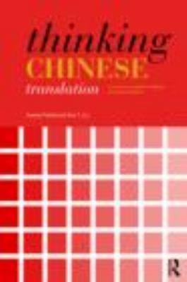 Thinking Chinese Translation A Course in Translation Method - Chinese to English  2010 edition cover