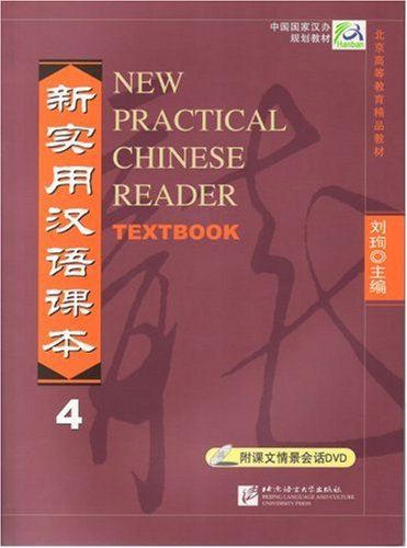 New Practical Chinese Reader   2004 edition cover