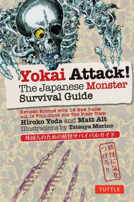 Yokai Attack! The Japanese Monster Survival Guide  2012 edition cover