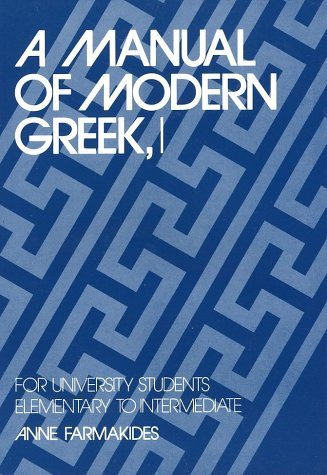 Manual of Modern Greek For University Students - Elementary to Intermediate  1983 edition cover