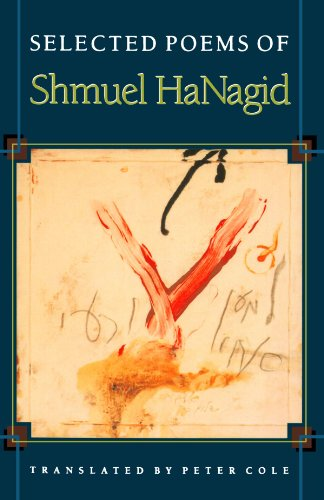 Selected Poems of Shmuel Hanagid   1996 edition cover