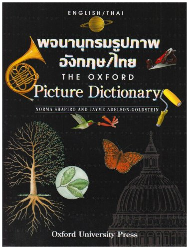 Oxford Picture Dictionary   2001 9780194357203 Front Cover