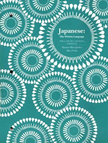 Japanese The Written Language  2006 (Workbook) edition cover