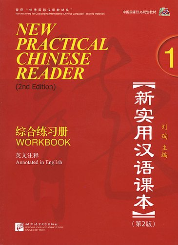 PRACTICAL CHINESE READER:BOOK  N/A edition cover
