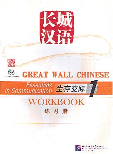 Great Wall Chinese Workbook 1 N/A edition cover