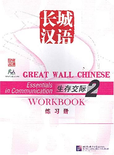 GREAT WALL CHINESE,VOL.2-WORKBOOK N/A edition cover