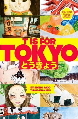 T Is for Tokyo   2010 9781934159231 Front Cover