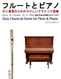 Easy Classical Duets for Flute and Piano  N/A 9781491206232 Front Cover