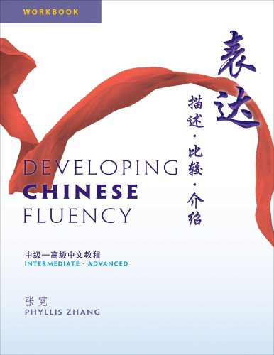 Developing Chinese Fluency   2011 edition cover