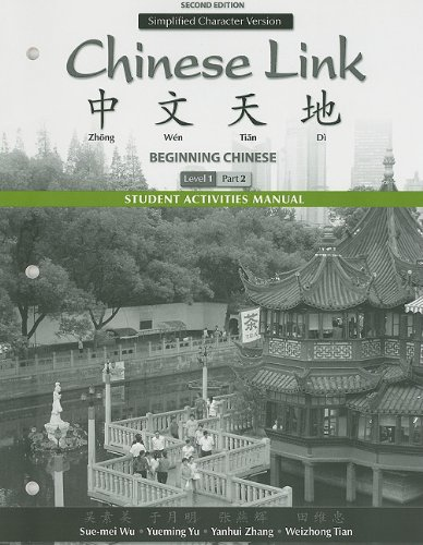 Chinese Link Beginning Chinese 2nd 2011 (Student Manual, Study Guide, etc.) 9780205741236 Front Cover