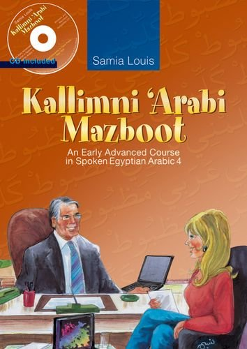 Kallimni 'Arabi Mazboot An Early Advanced Course in Spoken Egyptian Arabic N/A edition cover