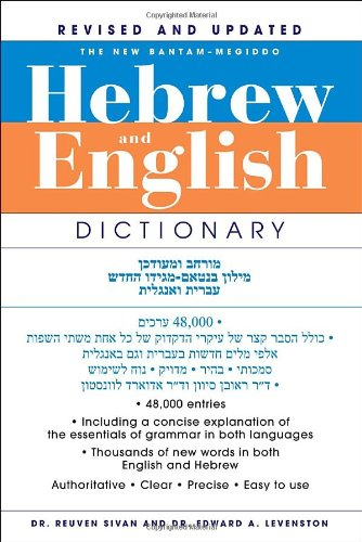 New Bantam-Megiddo Hebrew and English Dictionary, Revised  N/A 9780553592238 Front Cover