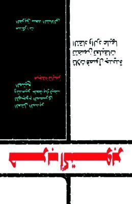 October War : A Dy by Day Account of the 1973 Arab Israeli war with three new Chapters 3rd 2003 9780960456239 Front Cover