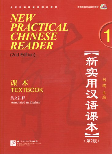 New Practical Chinese Reader 1 Annotated in English 2nd 2010 edition cover