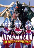 Ultraman Gaia - The Battle in Hyperspace System.Collections.Generic.List`1[System.String] artwork