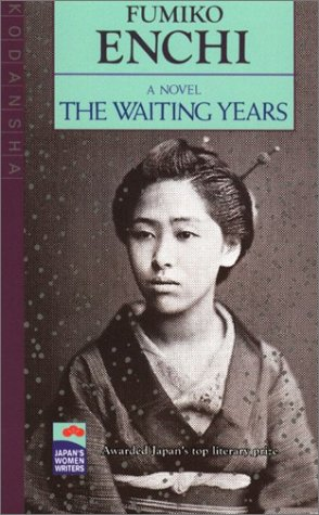 Waiting Years 1st 1980 edition cover