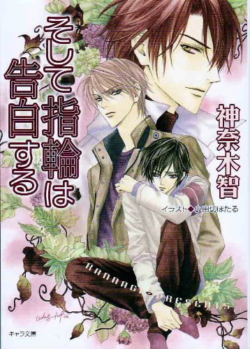 Only the Ring Finger Knows Volume 4 (Yaoi Novel)   2009 9781569701249 Front Cover