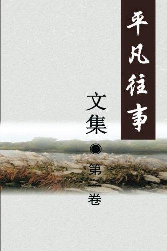 Pingfan Wangshi Collection:   2013 9781483643250 Front Cover