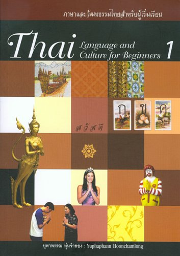 Thai Language and Culture for Beginners 1   2007 edition cover