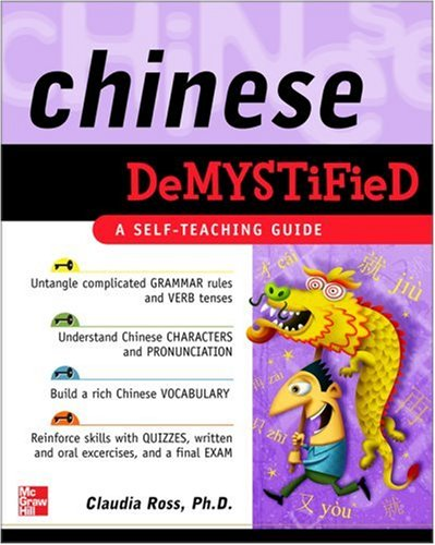 Chinese Hard Stuff Made Easy  2010 (Teachers Edition, Instructors Manual, etc.) 9780071477253 Front Cover