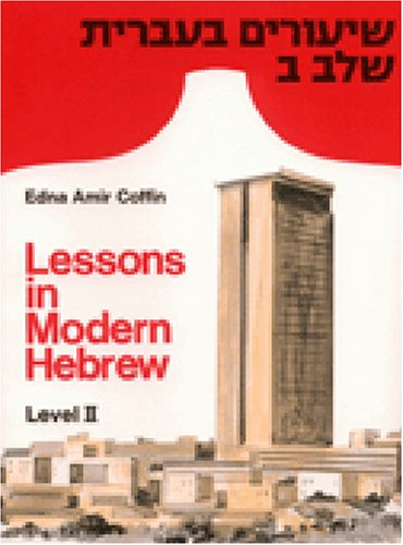 Lessons in Modern Hebrew Level 2 N/A 9780472082261 Front Cover