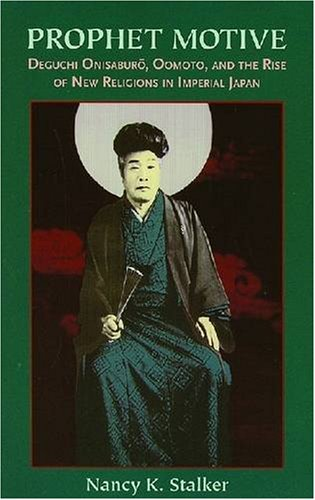 Prophet Motive Deguchi Onisaburo, Oomoto, and the Rise of New Religions in Imperial Japan  2007 edition cover