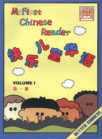 My First Chinese Reader 1  2001 edition cover