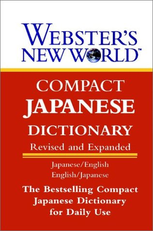 Compact Japanese Dictionary Japanese/Engish-English/Japanese 2nd 1997 (Revised) edition cover
