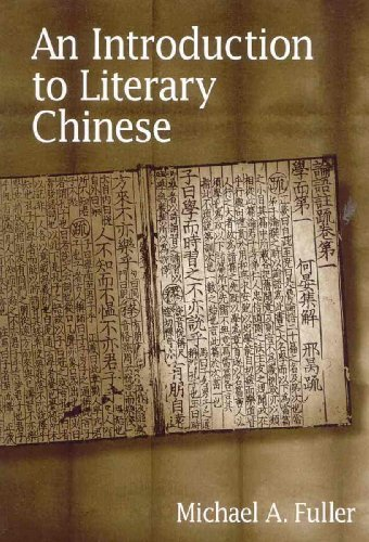Introduction to Literary Chinese  2nd 2004 (Revised) edition cover