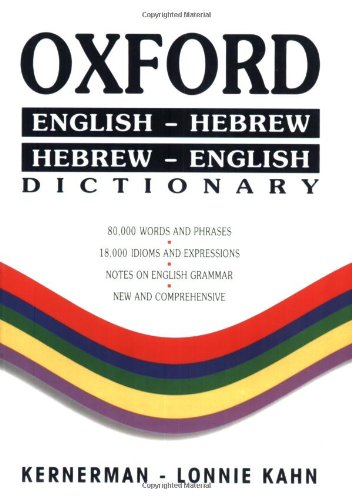Oxford English-Hebrew Hebrew-English Dictionary   1995 edition cover