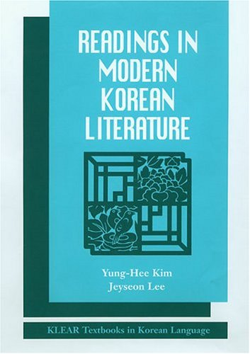 Readings in Modern Korean Literature   2004 edition cover