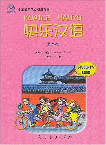 Kuaile Hanyu Student's Book 2  2003 (Student Manual, Study Guide, etc.) edition cover