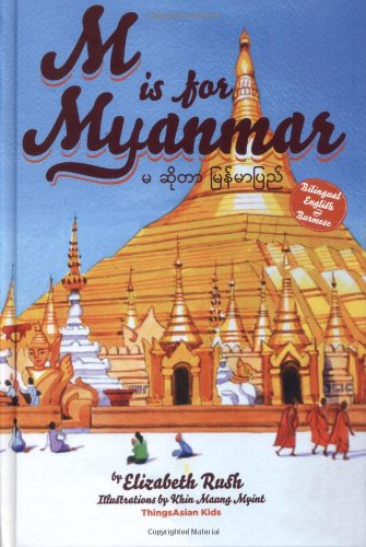 M Is for Myanmar  N/A 9781934159286 Front Cover