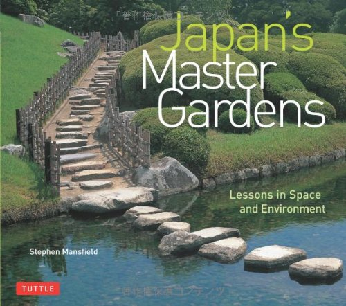 Japan's Master Gardens Lessons in Space and Environment  2012 edition cover