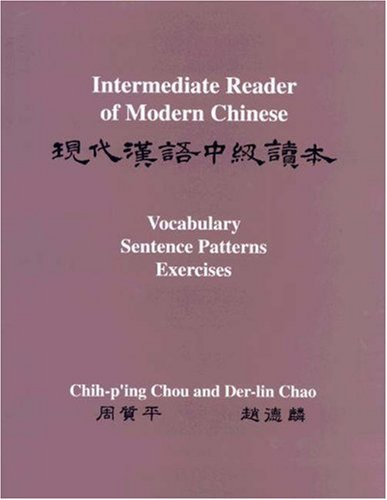 Intermediate Reader of Modern Chinese - Text Vocabulary, Sentence Patterns, Exercises  1992 edition cover