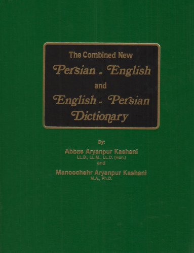 Combined New Persian-English and English-Persian Dictionary 1st edition cover