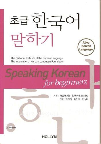 Speaking Korean for Beginners   2006 edition cover