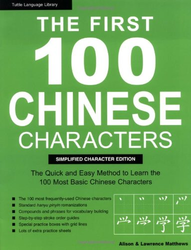First 100 Chinese Characters The Quick and Easy Way to Learn the Basic Chinese Characters  2007 edition cover