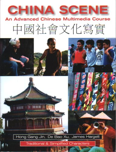 China Scene : An Advanced Chinese Multimedia Course  2000 (Workbook) 9780887273308 Front Cover