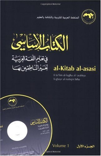 Al-Kitab Al-asasi A Basic Course for Teaching Arabic to Non-Native Speakers, Vol I  2008 edition cover